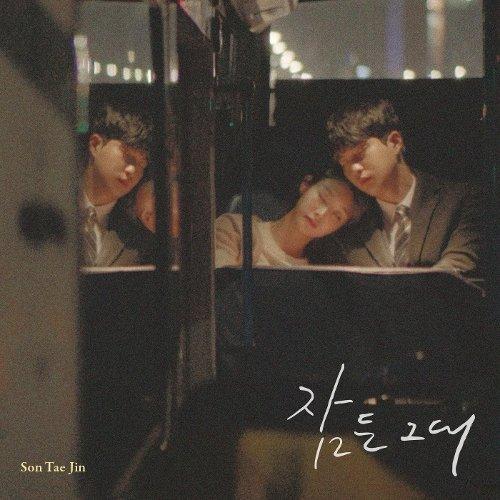 TJ Son - Close Your Eyes Lyrics [English, Romanization]