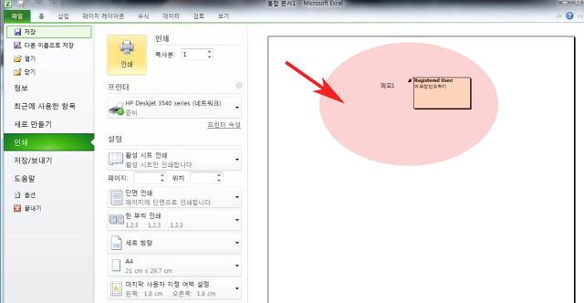 엑셀 메모 인쇄 보이게 설정 방법 쉬운 설명