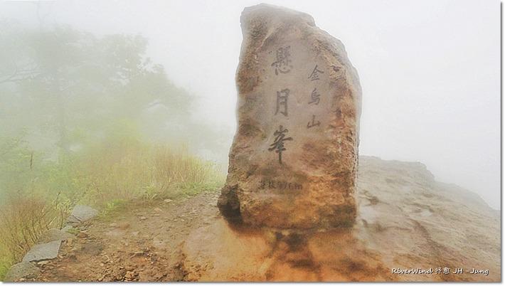 금오산 정상석 현월봉 976m