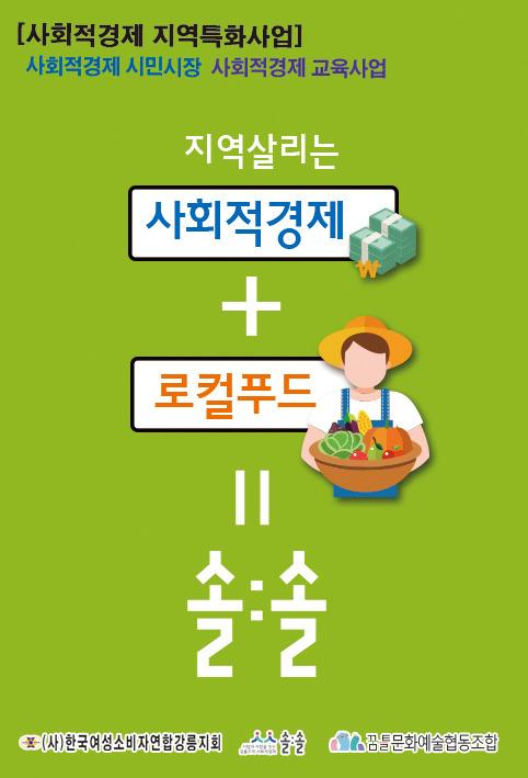 [시민마켓] 로컬푸드와 지역경제공동체 교육