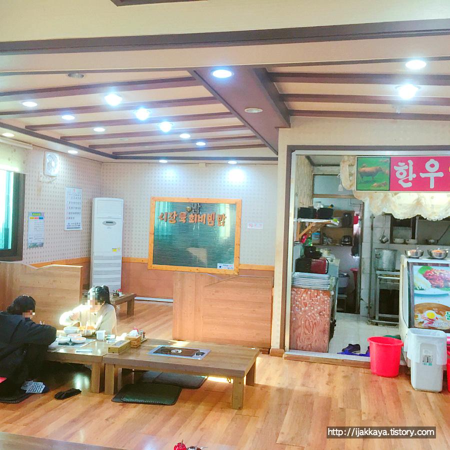 공주 육회 비빔밥