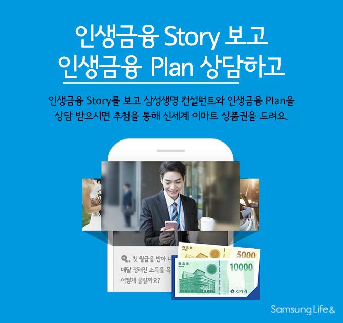 인생금융 Story 상담 신세계 이마트 상품권