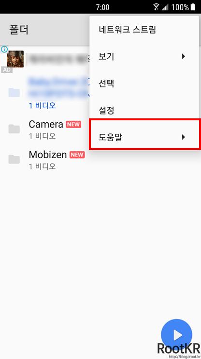 MX플레이어 DTS 코덱 설정 2 도움말 버튼 클릭