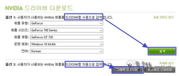 nvidia 드라이버 수동 검색과 자동 검색