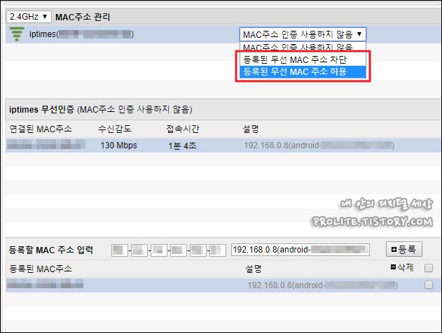 공유기 MAC 주소 허용 차단