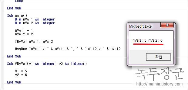 엑셀 VBA 매개변수 전달 방식 ByRef, ByVal 의 차이점
