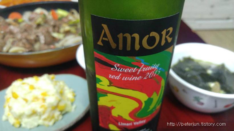 아모르 와인