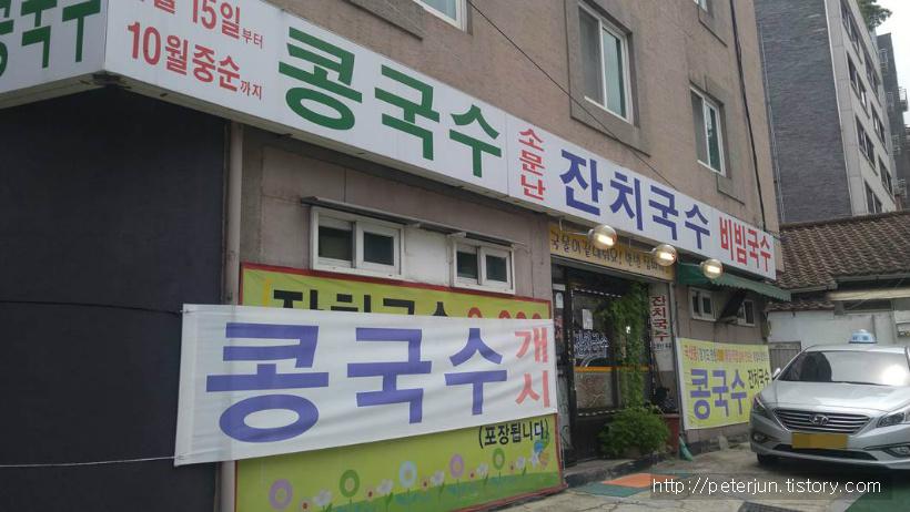 노들역 맛집 소문난잔치국수