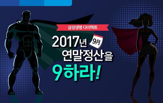 삼성생명 다이렉트 2017년 9月 연말정산을 9하라! 이벤트!