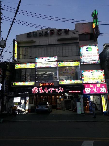 김포 외국 수입 식품점