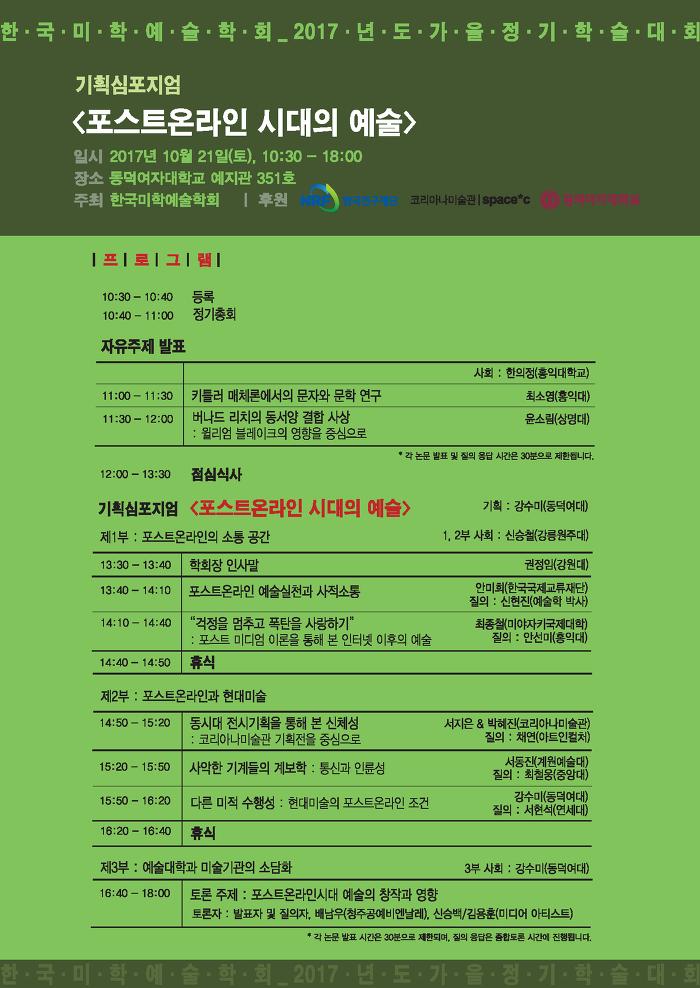 한국미학예술학회 : 포스트온라인 시대의 예술