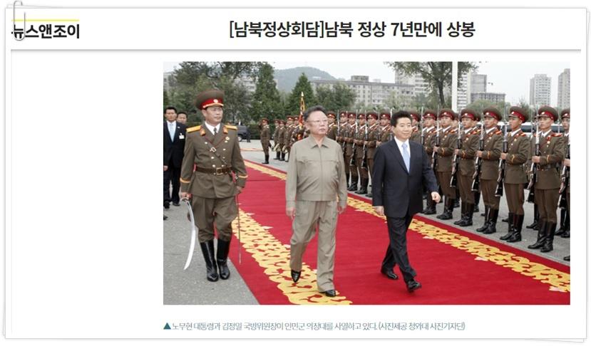 사진: 2007년 노무현 - 김정일 남북 정상회담 당시의 사열식. 뉴스엔조이 보도자료.
