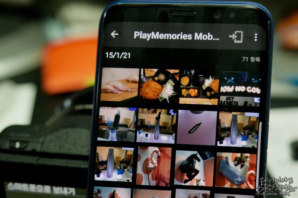 소니 a5100에서 스마트폰으로 사진 보내기