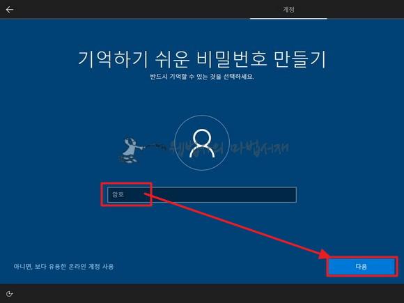 윈도우10 계정 설정 오프라인 계정 암호 입력