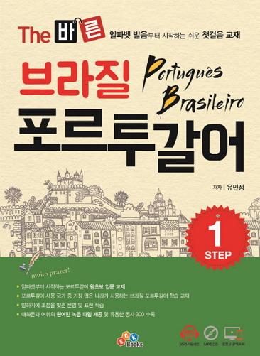[포르투갈어 입문서] The 바른 브라질 포르투갈어 Step 1