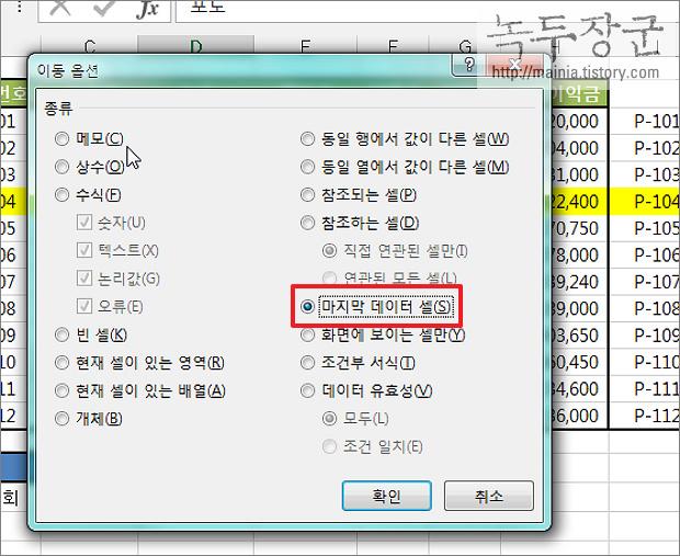 엑셀(Excel) 길이가 긴 표에서 이동옵션 이용해 마지막 셀 확인하기