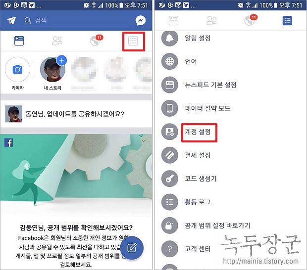 페이스북 Facebook 위치 정보 끄는 방법