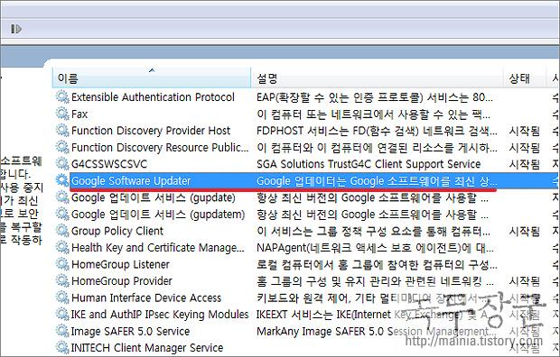 크롬 Chrome 버전 업데이트를 막는 여러 가지 방법