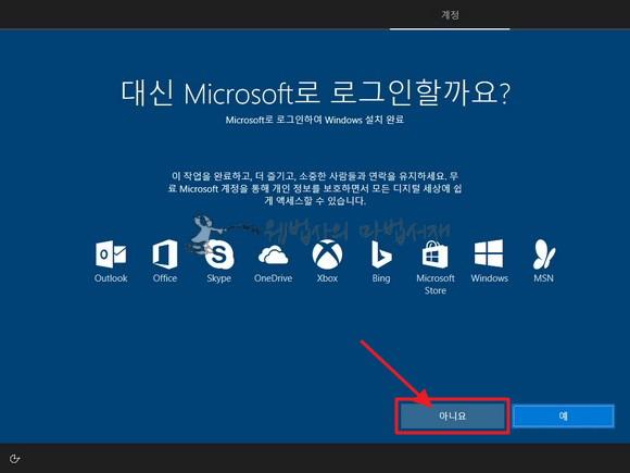 윈도우10 계정 설정 오프라인 계정 생성