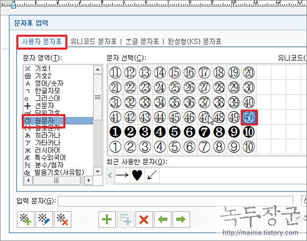한컴오피스 한글 동그라미 숫자와 동그라미 체크 만드는 방법