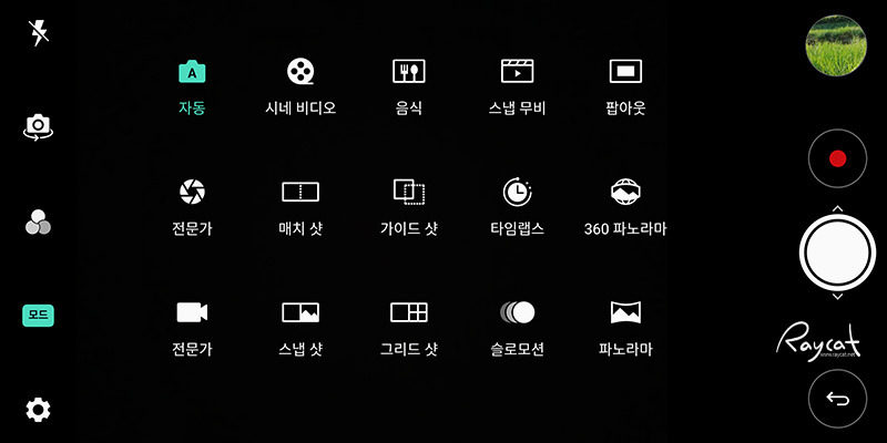LG V30 카메라 메뉴