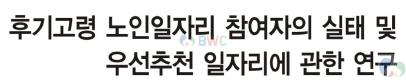 후기고령 노인일자리 참여자의 실태 및 우선 추천일자리에 관한 연구 보고서 - 한국노인인력개발원