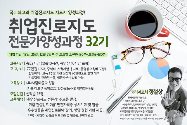 올해 마지막 취업진로 강사, 상담사, 컨설턴트 양성 서울과정