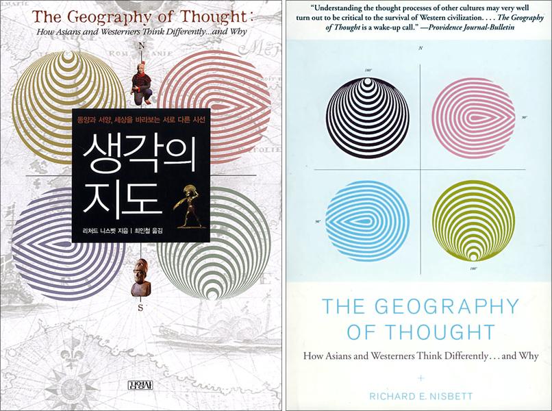 책 표지 - 생각의 지도