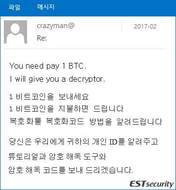'이젠 유명 단체 사칭에 한국어 상담까지'… 한국 맞춤형 랜섬웨어 피해 확산 중