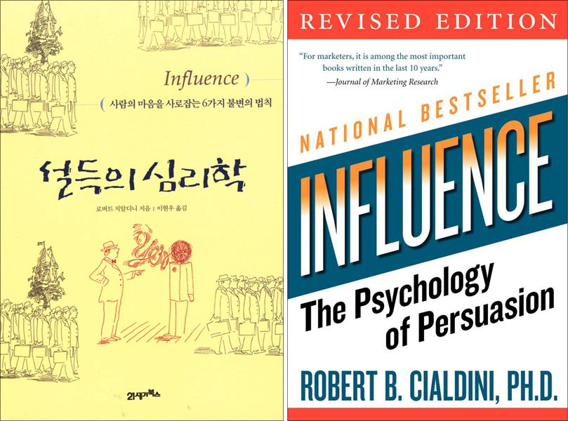 책 표지 - 설득의 심리학