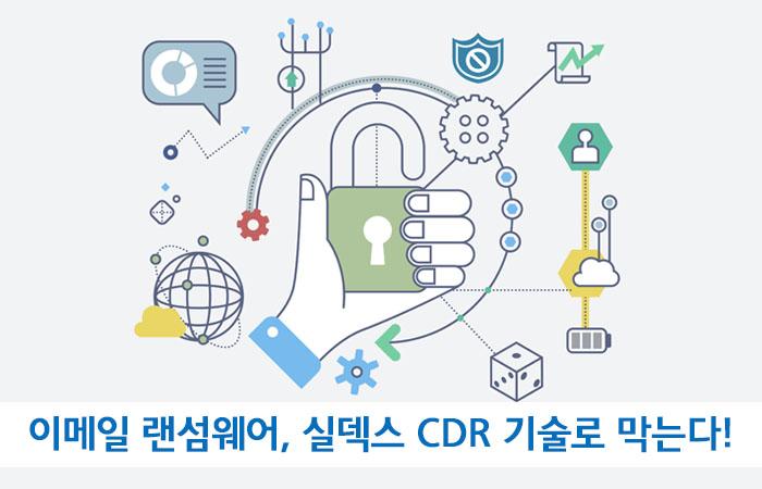 이메일 랜섬웨어, 실덱스 CDR 기술로 막는다!