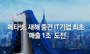 메타넷, 새해 중견 IT기업 최초 '매출 1조' 도전